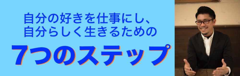 7つのステップロゴ