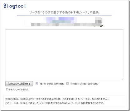 blogtool